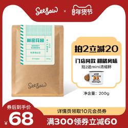 Seesaw秘密花园新鲜烘焙埃塞俄比亚咖啡豆粉西蒙阿拜手冲SOE200g *2件