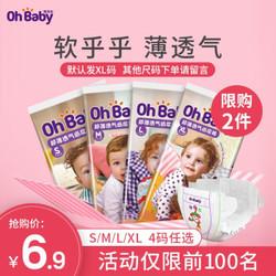 欧贝比(OHBABY)婴儿纸尿裤便携装 XL码6片