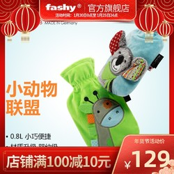 fashy德国进口卡通系列热水袋 考拉科科卡通绣花外套暖水袋0.8L