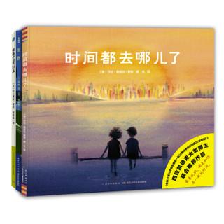 《给孩子的时间感知绘本》套装全3册