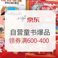 10点领券、促销活动:京东 年货节 自营童书爆品会场