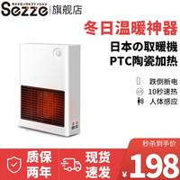日本西哲(Sezze)取暖器电暖器暖风机家用卧室电暖气浴室小型迷你电暖气片办公室客厅节能暖气 HT-508