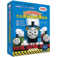 23日0点:《托马斯和朋友少儿英语语感启蒙绘本》 (套装共15册 点读版)