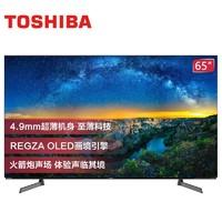 TOSHIBA 东芝 65X7500F OLED自发光屏 4K超高清 HDR 液晶电视