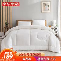 J.ZAO 京东京造 天然新疆棉花被芯 200*230cm 6斤