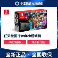 Nintendo 任天堂 国行 Switch续航增强 马力欧卡丁车8 套装