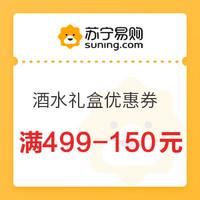 优惠券码:苏宁易购  酒水优惠券   满499-150元