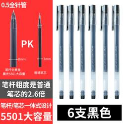 M&G 晨光 AGPY5501 大容量巨能写中性笔 6支装 三色可选