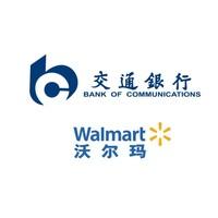 移动专享:交通银行 X 沃尔玛 联名信用卡专享优惠