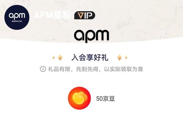 京东 APM monaco官方旗舰店 加入会员领京豆