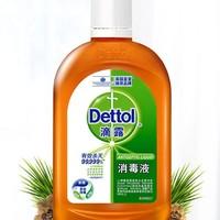 百亿补贴、移动专享:Dettol 滴露 消毒液 250ml