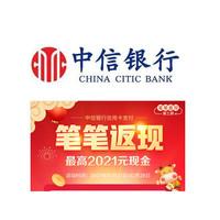 移动专享:中信银行 信用卡笔笔消费返现