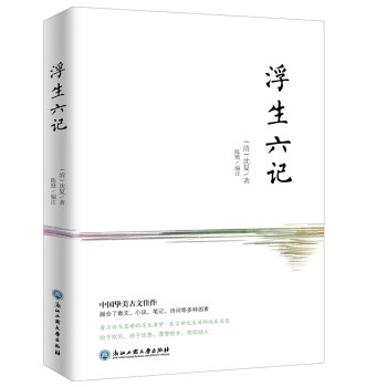 《浮生六记》(无删减,彩色插图珍藏本)