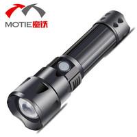 魔铁MOTIE 强光手电筒 P70远射USB充电式LED家用应急照明灯H29
