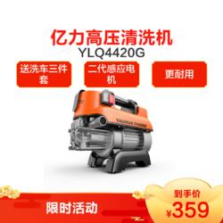 亿力 YILI 家用洗车机洗车神器多功能清洗机 感应电机 新品高压低噪音清洗机汽车用品 YLQ4420G T4 220v