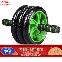李宁(LI-NING)健腹轮便携式三轮静音腹肌轮 *7件