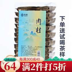 中粮集团中茶乌龙茶岩茶肉桂茶叶一级武夷山原料250g盒装32泡 *2件
