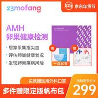 二十三魔方 AMH卵巢检测