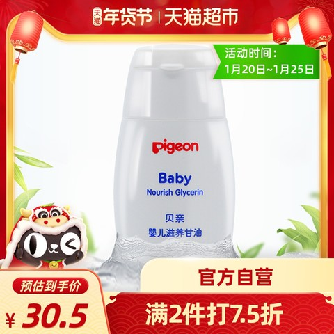 Pigeon贝亲 婴儿按摩油 抚触油 滋养甘油55g/支 宝宝洗护用品