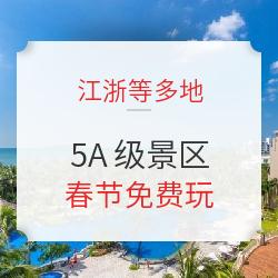 苏州、厦门等地景区春节免费玩!(附景区名单)