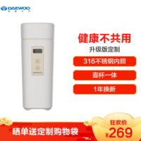 大宇(DAEWOO)電水壺 D2燒水壺便攜式家用旅行電熱水壺 隨行沖奶泡茶養生保溫杯 升級款白色