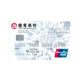 CMBC 招商银行 银联白金系列 信用卡白金卡