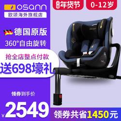 欧颂osann德国kin360pro旋转儿童安全座椅0-12岁宝宝车载汽车用