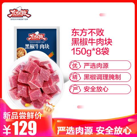 东方不败牛肉块150g*8 简单处理享受美味