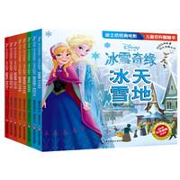 京东PLUS会员 : 《迪士尼经典故事 儿童百科翻翻书》(套装全8册)