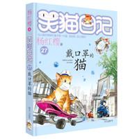 《笑猫日记:戴口罩的猫 27》