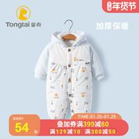 Tong Tai 童泰 婴儿保暖夹棉连体衣