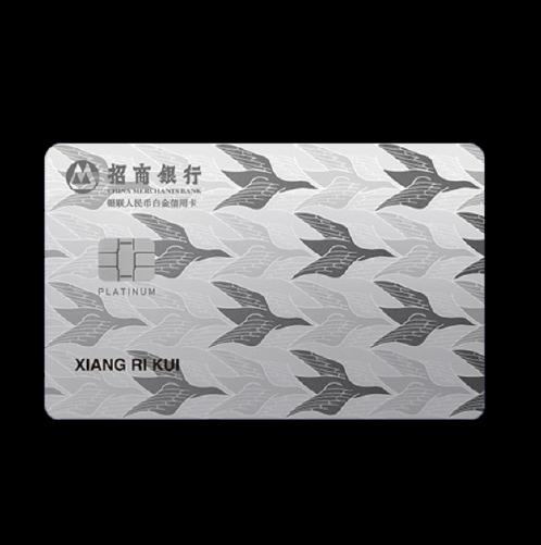 CMBC 招商银行 自由人生白金系列 信用卡白金卡