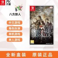 任天堂Switch NS游戏 八途旅人计划NS八方旅人中文 现货