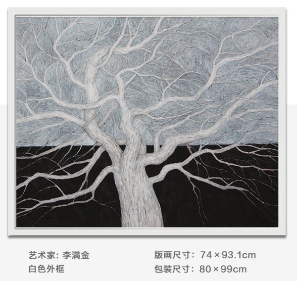 李满金 《丛林NO.2》油画布限量版画 礼品 装裱尺寸 80*99cm