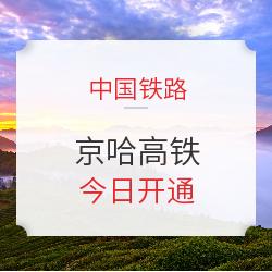 京哈高铁今天全线贯通!(附列车时刻表)