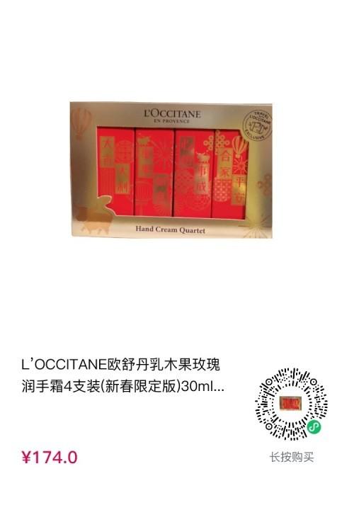 cdf会员购 L'OCCITANE 欧舒丹 乳木果玫瑰润手霜4支装 新年限定版 30ml*4