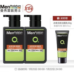 Mentholatum 曼秀雷敦 男士冰爽活炭洁面乳 150ml*2(赠 洁面乳50g)