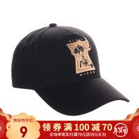 名创优品(MINISO) 帽子 颜色随机发送 漫威黑寡妇烫金棒球帽(混) *4件