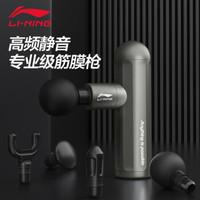 李宁(LI-NING) LJSQ565-1筋膜枪