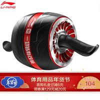 李宁LI-NING健腹轮自动回弹静音巨轮滚轮腹肌轮