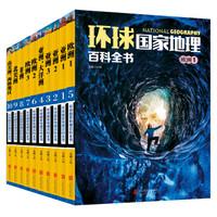 京东PLUS会员 : 《环球国家地理百科全书》(套装共10册)
