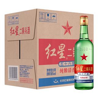 红星 白酒 大二锅头 清香型 56度 500ml*12瓶 整箱装(新老包装随机发货)高度白酒