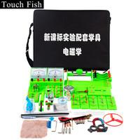 Touch Fish 初中物理电磁学实验器材书包款 电学实验箱 初二初三八九年级全套教材 黑色款 *4件