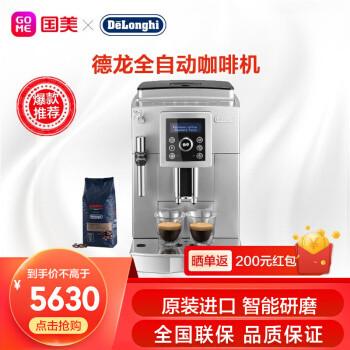德龙(Delonghi)家用办公室意式全自动咖啡机欧洲原装进口ECAM23.420.SB(银+黑色)
