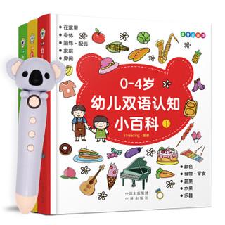 《0-4岁幼儿双语认知小百科》(全3册)