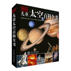《DK儿童太空百科全书》(2018年全新修订版)