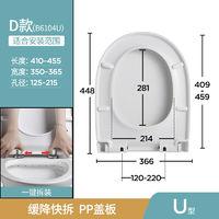 日丰马桶盖子坐便器盖板家用加厚 通用配件 老式马桶圈u型厕所板