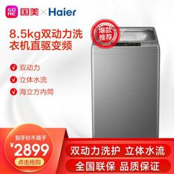 海尔(Haier)8.5公斤波轮洗衣机直驱双动力触控彩屏XQS85-BZ856钛灰银