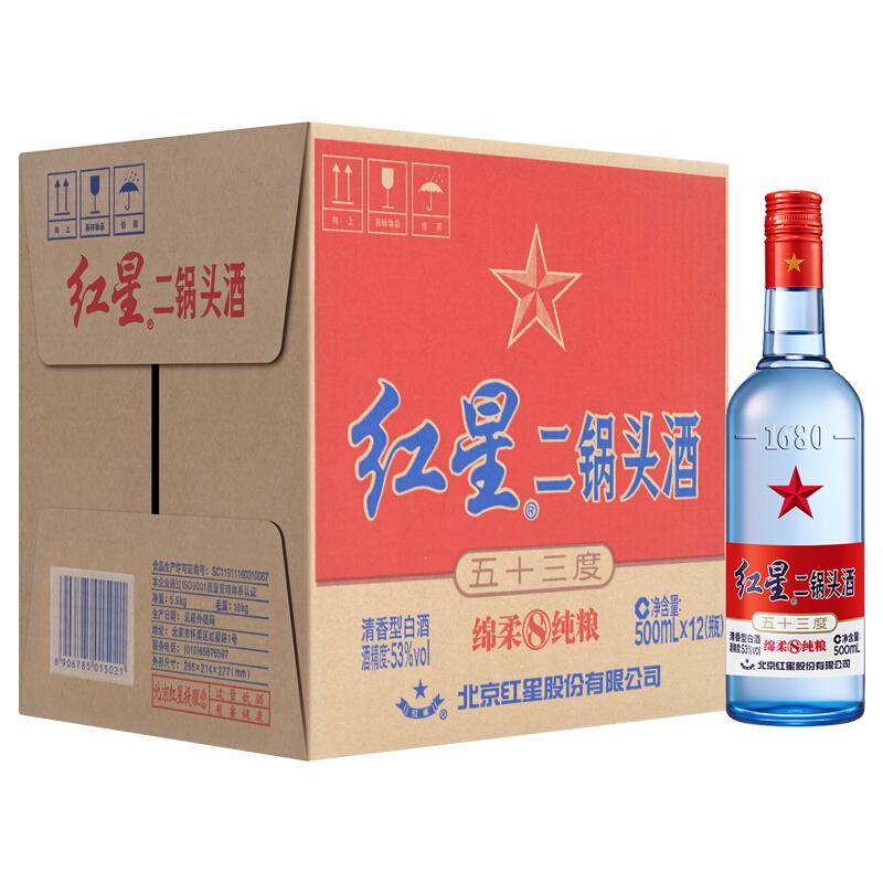 红星 二锅头 绵柔8陈酿/纯粮 蓝瓶 53度 500ml*12 整箱装高度白酒(新老包装随机发货)