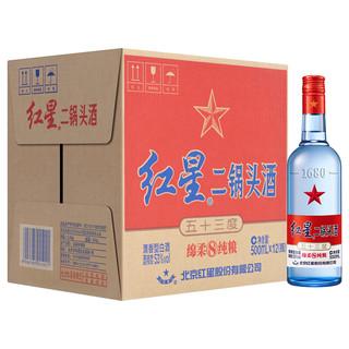 红星 白酒 蓝瓶二锅头 绵柔8陈酿 高级清香型 53度 500ml*12瓶 整箱装(新老包装随机发货)高度白酒